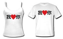 Je t'aime - I love you - Wo Aï Ni