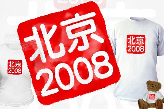 ZhongArt vous donne rendez-vous à Pékin en 2008.
