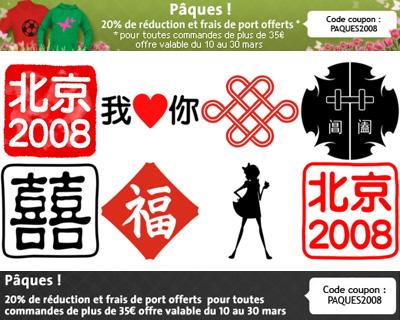 20% de réduction sur les t-shirts ZhongArt