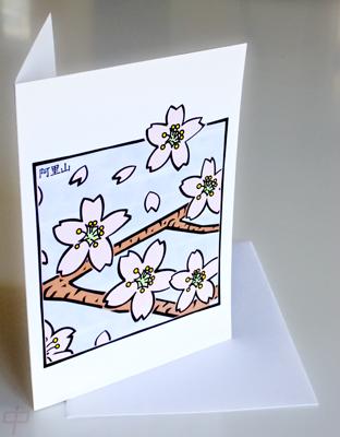 Carte de voeux avec fleur de cerisier